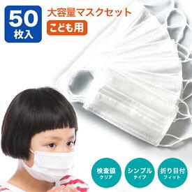 【送料無料】国内在庫即納 こども用 マスク 不織布マスク 50枚入 使い捨て ホワイト 白 男女兼用 子ども こども 子供 キッズ 飛沫 花粉 対策 マスク 送料無料