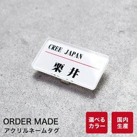 名札 アクリル ネームプレート(クリップ & ピンタイプ)ホワイト 白 オーダーメイド 名札 穴 開かない ネームタグ オリジナル 名札 日本製 名入れ 無料