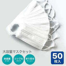 【送料無料】マスク 不織布マスク 50枚入 使い捨て レギュラーサイズ ホワイト 白 男女兼用 大人用サイズ フリーサイズ 飛沫 花粉 対策 マスク 送料無料