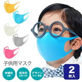 【メール便 送料無料】こども用 マスク 2枚セット 洗える ウレタンマスク 幼児用 子供用 2枚入 キッズ 子ども 小人 白 ホワイト グレー ブルー ピンク ホワイトマスク 立体マスク 個包装 使い捨てでも 繰り返しでも 使える 3D マスク