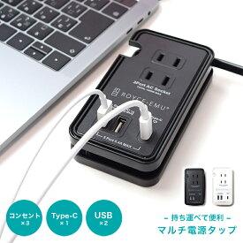 マルチ 電源タップ USB PD 対応 急速充電器 USB-C USB-A PSE認証済 iPhone対応 Power Delivery ACアダプタ ACソケット 高速充電 アイフォン 対応 アイフォン11 アイフォン11Pro アイフォン11ProMax パワーデリバリー ネコポス 送料無料