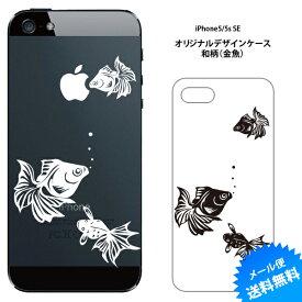 金魚 iPhone5 iPhone5s iPhoneSE ケース カバー iPhone オリジナル デザイン ケース 和柄 きんぎょ iPhone4 4s iPhone5 ケース おしゃれ スマホケース アップル apple