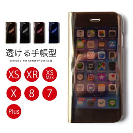 iPhoneケース 手帳型 ミラー アイフォンケース スマホケース 手帳型ケース シンプル おしゃれ ケース iphone アイフォーン iPhoneXS iPhoneXR iPhoneXSMax X 7Plus 7 8Plus 8 透明 透ける マジックミラー
