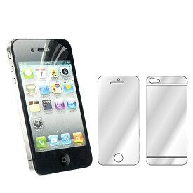 【大特価】防指紋 iPhone5 5s用 両面 保護フィルム (液晶保護シール+背面保護シール) iPhone5の液晶画面を傷から守る保護シール 液晶フィルム ステッカー アンチグレア 指紋防止 ツヤ消し