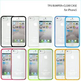 【画面保護フィルム付き】透明バンパー ケース iPhone5 5S対応 ケース カバー カラフルなバンパーと透明のクリアケースが一体に! スマホケース iPhone5