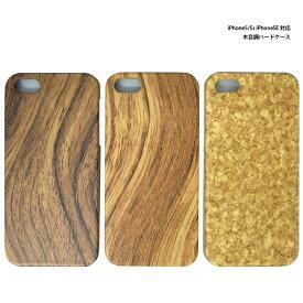 iPhone5 iPhone5s iPhoneSE ケース カバー 木製みたいな木目調プリント だから軽量 木目調ハードケース スマホケース iPhone5