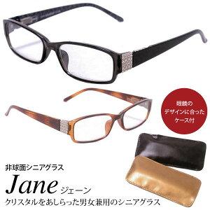 非球面シニアグラス(老眼鏡) 「Jane(ジェーン)」 リーディンググラス 専用ケース付き エレガントなクリスタルをあしらった男女兼用の老眼鏡 メガネ 老眼鏡 女性 おしゃれ 男性