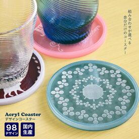 アクリルコースター シリコンカバー付き アクリル デザイン サイズ 直径10cm シリコン カバー アクリル コースター プレゼント ラバー グラス カップマット かわいい ギフト プレゼント 日本製 送料無料 メール便