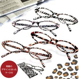 【大特価】リーディンググラス(老眼鏡) サファリタイプ ソフトカバー付き アニマル柄のデザインがオシャレな老眼鏡 シニアグラス メガネ 老眼鏡 女性 おしゃれ 男性