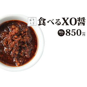 創作中華 一之船入 特製 食べるXO醤(エックスオージャン)80g●食べるラー油とは一味違う、一之船入の味をご家庭でどうぞ。 アツアツご飯と一緒に。 酒のさかな・料理の隠し味に 創