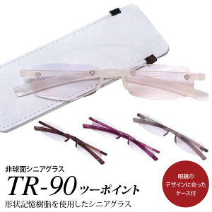 非球面シニアグラス(老眼鏡) 「TR-90 ツーポイントタイプ」 リーディンググラス 専用ケース付き 形状記憶樹脂を使用した持ち運びにピッタリな老眼鏡 メガネ 男性用 女性用 レディース メ