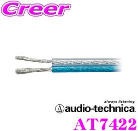 オーディオテクニカ 車載用スピーカーケーブル AT7422 16ゲージOFC導体 1m単位切り売り 【数量1で1mのご注文となります】