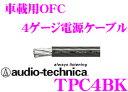 オーディオテクニカ 車載用電源ケーブル TPC4BK(ブラック) 4ゲージOFC導体 1m単位切り売り 【数量1で1mのご注文となります】