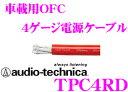 オーディオテクニカ 車載用電源ケーブル TPC4RD(レッド) 4ゲージOFC導体 1m単位切り売り 【数量1で1mのご注文となります】