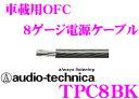 【本商品エントリーでポイント7倍!】オーディオテクニカ 車載用電源ケーブル TPC8BK(ブラック) 8ゲージOFC導体 1m単位…