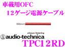 オーディオテクニカ 車載用電源ケーブル TPC12RD(レッド) 12ゲージOFC導体 1m単位切り売り 【数量1で1mのご注文となります】