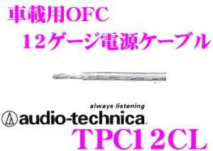 オーディオテクニカ2ゲージ電源ケーブルTPC2(1m単位切売)