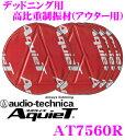オーディオテクニカ AT7560R AquieT(アクワイエ) 制振材(バイブレーションコントローラー) 4枚入り 【アウター用/Φ11…