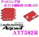 オーディオテクニカ AT7582R AquieT(アクワイエ) 高性能制振材62.5×50mm 20枚入り 【内張りやスピーカー周りのポイント制振に!】