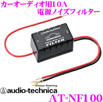 音訊技術 ★ AT NF100 電源雜訊濾波器 (10 A)