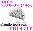 オーディオテクニカ TBT-171P D端子用バッテリーターミナル(+端子用)