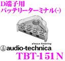 【本商品エントリーでポイント15倍!】オーディオテクニカ TBT-151N D端子用バッテリーターミナル(-端子用)