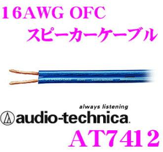 铁三角車載用音箱电缆AT7412 16测量仪器OFC导体1m学分分开零售