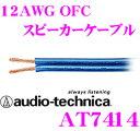 オーディオテクニカ 車載用スピーカーケーブル AT7414 12ゲージOFC導体 1m単位切り売り 【数量1で1mのご注文となります】