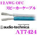 オーディオテクニカ 車載用スピーカーケーブル AT7424 12ゲージOFC導体 1m単位切り売り 【数量1で1mのご注文となりま…