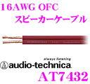 オーディオテクニカ 車載用スピーカーケーブル AT7432 16ゲージOFC導体 1m単位切り売り 【数量1で1mのご注文となりま…