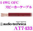 オーディオテクニカ 車載用スピーカーケーブル AT7433 14ゲージOFC導体 1m単位切り売り 【数量1で1mのご注文となります】