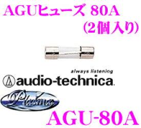 オーディオテクニカ AGU-80A AGUタイプヒューズ80A