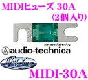 オーディオテクニカ MIDI-30A MIDIタイプヒューズ30A