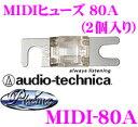 オーディオテクニカ MIDI-80A MIDIタイプヒューズ80A