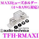 オーディオテクニカ TFH-RMAXI MAXIタイプヒューズホルダー 【4/8ゲージ対応】