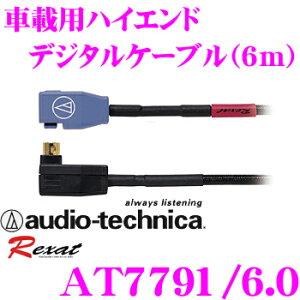 テクニカ★超高級デジタルケーブルAT7791/6.0forcarrozzeria【6.0m】