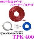 オーディオテクニカ TPK-400 4AWG-980W(80A)対応 アンプ電源ワイヤリングキット