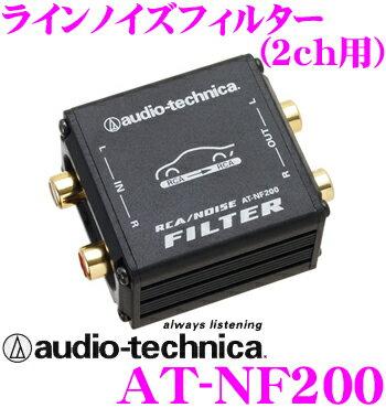 オーディオテクニカ AT-NF200 RCAラインノイズフィルター