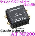 オーディオテクニカ AT-NF200RCAラインノイズフィルター