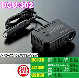 セルスター DCU-302 USB端子(最大1.2A)/12Vソケット付き DC24V→AC100Vインバーター & コンバーター 【AC100V/最大出力30W・定格出力24W DC12V/最大出力2.5A】