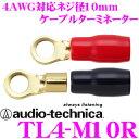 オーディオテクニカ TL4-M10R(バラ売り) 4AWGのM10端子 【数量1で端子2個/スリーブ赤黒各1個のご注文となります】