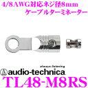 【本商品エントリーでポイント15倍!】オーディオテクニカ TL48-M8RS 4AWG/8AWGのM8端子(メタル)
