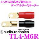 【本商品エントリーでポイント5倍!】オーディオテクニカ TL4-M6R(バラ売り) 4AWGのM6端子 【数量1で端子2個/スリーブ…