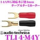 オーディオテクニカ TL14-M4Y(バラ売り) 14〜16AWGのスピーカー端子 【数量1で端子2個/スリーブ赤黒各1個のご注文とな…
