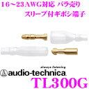 オーディオテクニカ TL300G(バラ売り) 金メッキギボシ端子 【数量1でオスメス各1個/スリーブ1セットのご注文となりま…