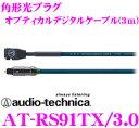 【本商品エントリーでポイント15倍!】オーディオテクニカ AT-RS91TX/3.0 ハイグレードオプティカルデジタルケーブル 【3m/4PIN−TOSプラグ】