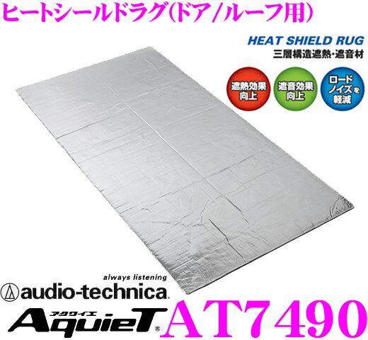 オーディオテクニカ AT7490 AquieT(アクワイエ)ヒートシールドラグ 三層構造遮熱 遮音材 500×1,000mm一枚入り/ドア一枚分