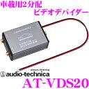 オーディオテクニカ AT-VDS20 2outビデオ分配器(ビデオデバイダー) 【高画質なビデオ分配器の決定版!】 【AT-VDS12後継モデル】