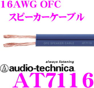 鐵三角AT7116音箱電纜