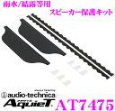 オーディオテクニカ AT7475 AquieT(アクワイエ) スピーカー保護キット 【バッフルのビビり音を抑制し雨水等からスピー…